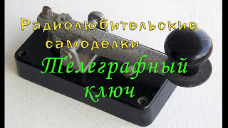 видео Полуавтоматический антенный тюнер (ES4MF)