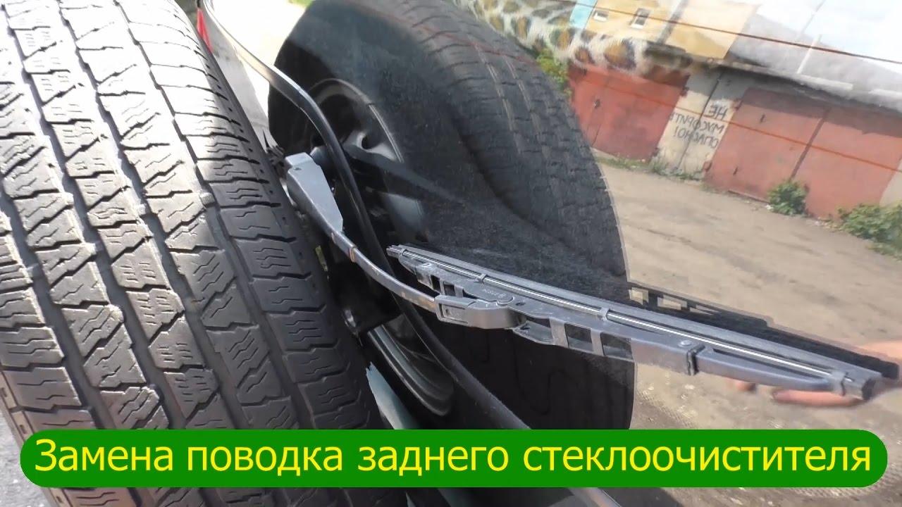 ТО день Niva Chevrolet Часть 5я, замена поводка заднего дворника