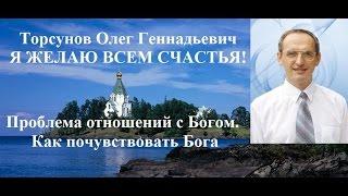 Торсунов О.Г.  Проблема отношений с Богом. Как почувствовать Бога
