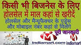 how to buy from indiamart { Complete Details } - YouTube