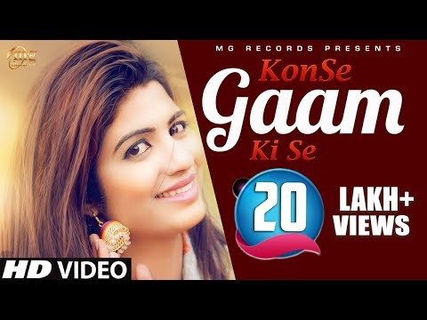 New Haryanvi Song | Konse Gaam Ki Se | Haryanvi Songs Haryanvi | Sonika Singh New Song 2017