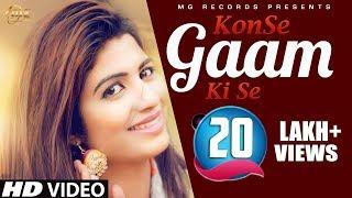 New Haryanvi Song | Konse Gaam Ki Se | Haryanvi Songs Haryanvi | Sonika Singh New Song 2017