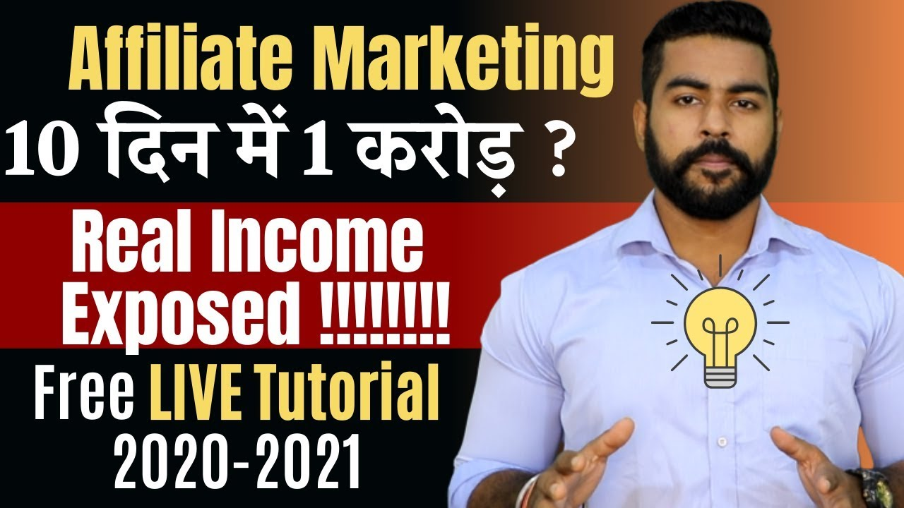 Free Course to Earn Money from Home 2020 | Affiliate Marketing | Home Based Jobs | India Lockdown