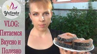 ✩ПОЛЕЗНАЯ еда должна быть ВКУСНОЙ! ✩ Выпуск-2