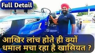 सोनालिका टाइगर ट्रैक्टर की कीमत | Sonalika Tiger Di 55 | सोनालिका टाइगर
