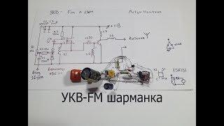 1.Простая УКВ-FM радиостанция своими руками.Задающий генератор.