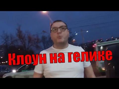 СтопХам-КЛОУН НА GELENDWAGEN