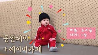 [ VLOG#1 ] 육아브이로그 / 9개월 아기  문센…