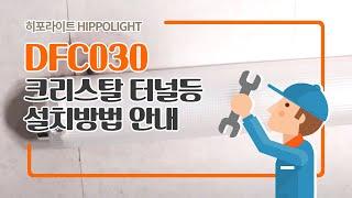 Hippolight 히포라이트 [DFC030] 크리스탈…