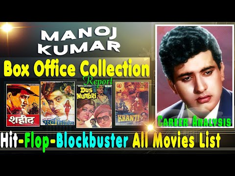 Manoj Kumar Hit and Flop All Movies List with Box Office Collection Analysis | मनोज कुमार