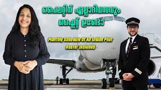 പൈലറ്റിന് എല്ലാദിവസവും ഫ്ലൈ ചെയ്യണോ | Monthly Schedule of An Indian Pilot  | Roster Included