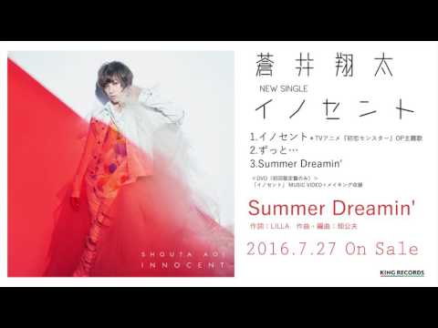 蒼井翔太「Summer Dreamin'」short ver