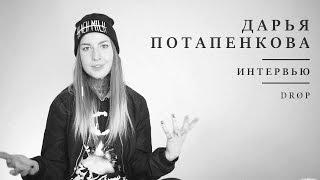 Дарья Потапенкова – Интервью   DRØP