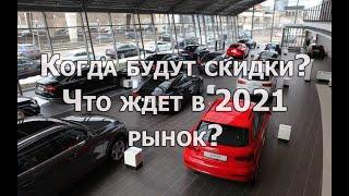 Скидки на автомобили, когда будут в 2021 году? Что ждет автомобильный рынок в новом году?