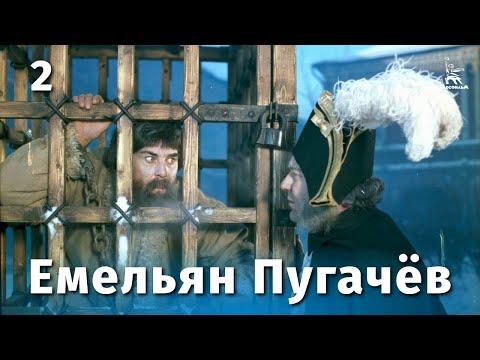Емельян Пугачёв 2 серия (историческая драма, реж. Алексей Салтыков, 1978 г.))