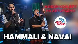 Download 🅰️ Живой концерт HammAli & Navai (LIVE @ Авторадио) Mp3 and Videos