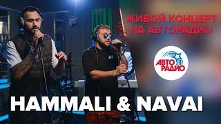 🅰️ Живой концерт HammAli & Navai (LIVE @ Авторадио)