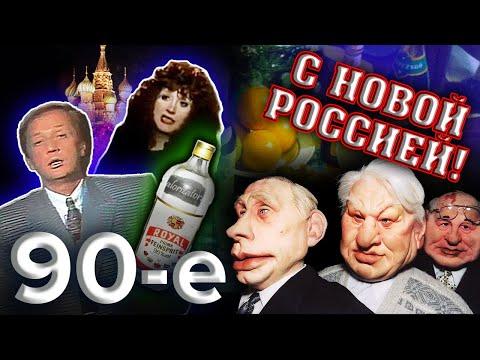 С Новой Россией. Девяностые (90-е) @Центральное Телевидение