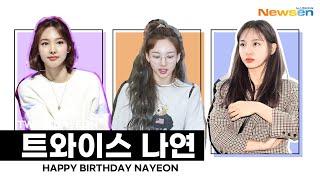 트와이스 나연, 'HAPPY BIRTHDAY NAYEON OF TWICE' SEPTEMBER …