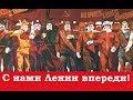 Capture de la vidéo С Нами Ленин Впереди! ☭ Ссср ☆ Марш Коммунистических Бригад ☭ За Нашу Советскую Родину ☆ Коммунизм