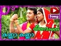 Download Kanna kanna kanna vaa - a song from the album Leela Madhavam sung by Poornasree MP3 song and Music Video