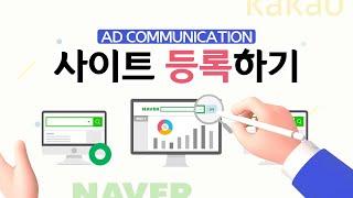 사이트 등록하기 [에이디커뮤니케이션] AD commun…