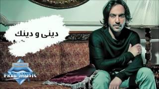 Bahaa Sultan - Deeni we Deenak (Audio) | بهاء سلطان - دينى ودينك