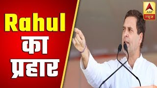 Chowkidaar Is Only For The Rich, Delhi Needs Congress Govt: Rahul Gandhi In Purnia, Bihar | ABP News