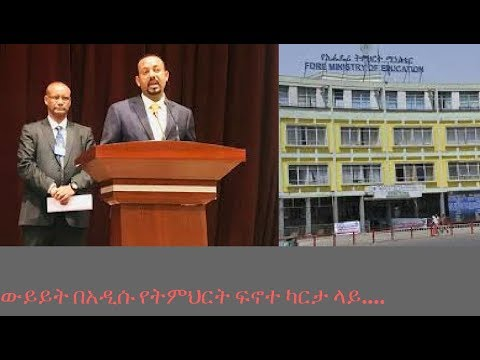Ethiopia:አዲሱ የትምህርት ፍኖተ ካርታ/Discussion on New Education Road-Map