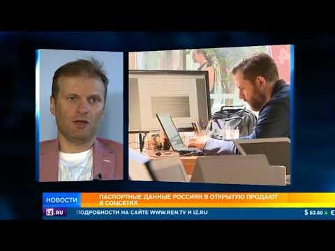 Паспортные данные россиян в открытую продают в соцсетях