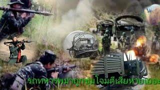 ทหารพม่าเสริมกำเข้าพื้นที่รัฐคะฉิ่นอีก/ถูกทหารคะฉิ่นซุ่มโจมตี/ขบนรถของทหารพม่า/เสียหายเยอะ/เมื่อวาน