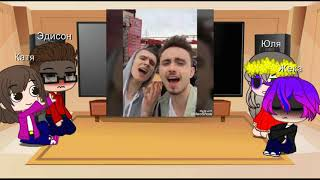 Реакция Эдисона, Кати, Жеки и Юли на видео про Эда и Жека