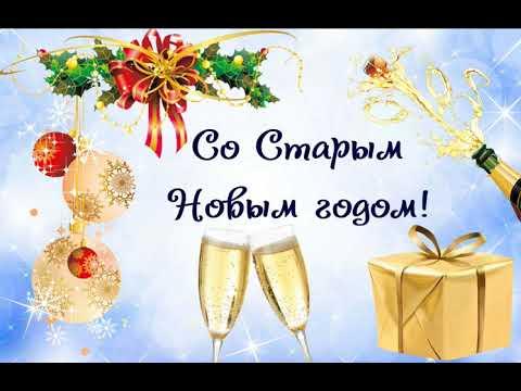 Поздравление со Старым Новым годом / Футаж Старый новый год /  Открытка на Старый Новый год