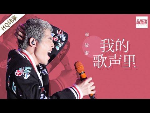 [ 纯享版 ] 萧敬腾《我的歌声里》《梦想的声音》第12期 20170113 /浙江卫视官方HD/