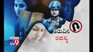 `Thiruvina Rahasya`: Director Pawan Kumar Releases 'U-Turn' Movie Making after 9 Months