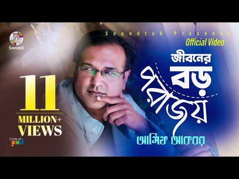 Asif Akbar - Jiboner Boro Porajoy | জীবনের বড় পরাজয় | Music Video