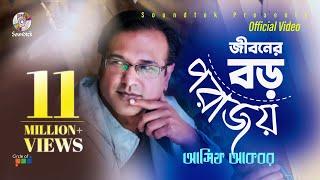 Asif Akbar | Jiboner Boro Porajoy | জীবনের বড় পরাজয় | Official Music Video | Soundtek