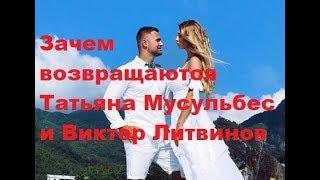 Зачем возвращаются Татьяна Мусульбес и Виктор Литвинов. ДОМ-2 новости