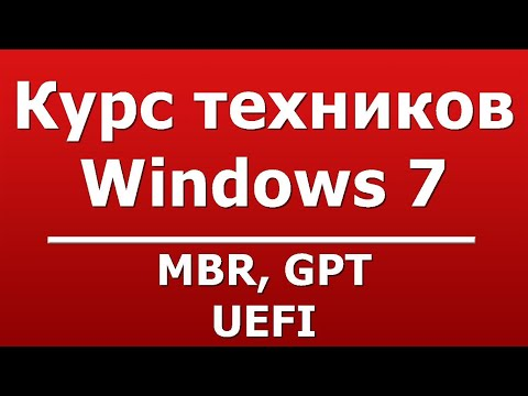 MBR, GPT   UEFI
