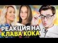 Клава Кока и Катя Адушкина Нету Времени Реакция на клип mp3