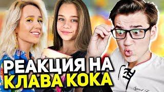 Клава Кока и Катя Адушкина - Нету Времени |Реакция на клип|