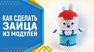 Как сделать зайца из бумаги. Модульное оригами заяц. Модульное оригами.