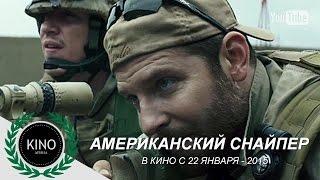 Американский снайпер (2015) Трейлер (рус.)