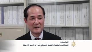 خطة يابانية لبدء استيراد النفط الأميركي