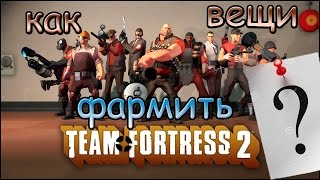 Team Fortress 2 Фарм Сервер
