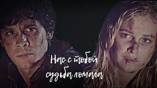 • Bellamy & Clarke •   • Нас с тобой судьба ломала •