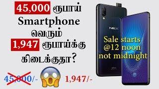 1,947 ரூபாய்க்கு Vivo nex மற்றும் Vivo v9 Smartphone வாங்கலாமா! Vivo Freedom carnival flash sale