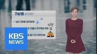 [날씨와 생활 정보] 비·눈 내리면 무릎이 '시큰'…기분 탓 아니다?   KBS뉴스   KBS NEWS thumbnail