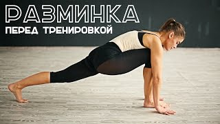 Разминка перед тренировкой за 5 минут [Workout | Будь в форме]