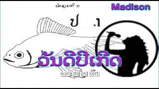 ວັນດີປີເກີດ  -  ... ? ...  (ວົງຂວັນໃຈປະຊາ) (VO) ເພັງລາວ ເພງລາວ เพลงลาว lao song